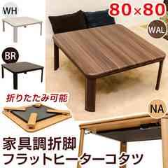 家具調折脚フラットヒーターコタツ 80×80 BR/NA/WAL/WH