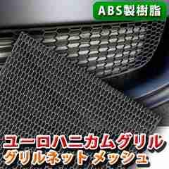 ABS製樹脂 ユーロハニカムグリル グリルネット ハニカムメッシュ