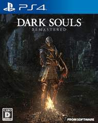 新品 PS4 DARK SOULS REMASTERED ダークソウル