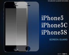 iPhone5/5s/5c用液晶保護シール☆送料無料!! クリーナークロス付き☆