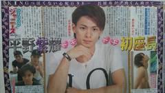 平野紫耀◇8/13 日刊スポーツ Saturdayジャニーズ