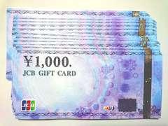 【即日発送】20000円分JCBギフト券ギフトカード★各種支払相談可