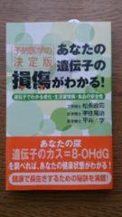「あなたの遺伝子の損傷がわかる!」著者:松永政司他
