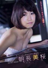 【送料無料】朝長美桜 最新厳選セクシー写真フォト10枚組 G