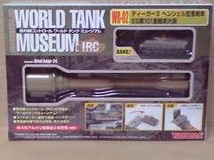 タカラ 赤外線WTM ティーガー�Uヘンシェル型重戦車 SS第101重戦車大隊