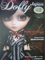 Dolly Japan ドーリィ ジャパン Vol.2 プーリップ ブライス