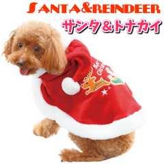クリスマス ウェア サンタとトナカイ MD-M★新品 X'mas