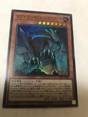 遊戯王 サブテラーマリス・リグリアード EP17-JP006スーパーレア