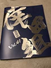 倖田來未会報vol41