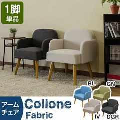 Collone アームチェア Fabric AX-CF56