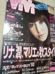 ViVi2009.11月号