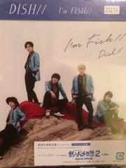 激安!超レア!☆DISH/I'mFISH☆初回限定盤A/CD+DVD☆新品未開封!