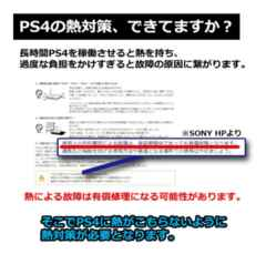 PS3/PS4 Slim/Pro対応横置き用冷却パッド