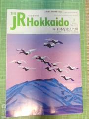 JR北海道車内誌THE JR Hokkaido 3 MARCH No.373♪