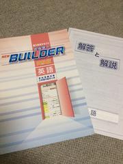 高校受験 NEW BUILDER ビルダー 実力完成テキスト 英語