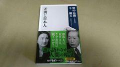 「差別と日本人」誰も語れなかった人間の暗部。