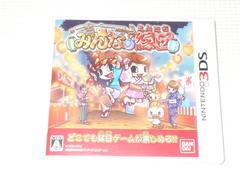 3DS★みんなの縁日