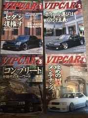 VIPCAR 2004年 1年分