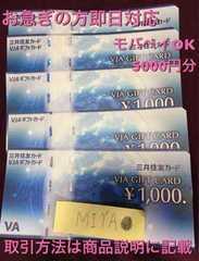 土日もOK 即日対応 VJAギフトカード 50000円分