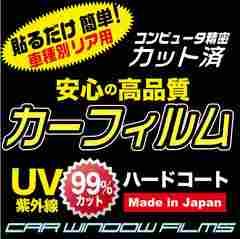 高級プロ仕様 3シリーズ E46 カブリオレ カット済みカーフィルム
