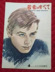 古い物パンフレット アランドロン 若者のすべて 1961年当時物 希少