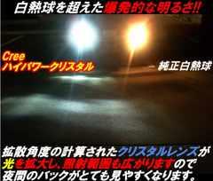 1個)T20白◇CREE7WハイパワークリスタルLED 500ルーメン ハリアー クラウン シエンタ