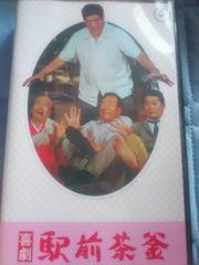 喜劇駅前茶釜-森繁久彌-フランキー堺-伴淳三郎-ジャイアント馬場