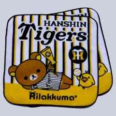 ☆【阪神タイガース】×リラックマ ハンドタオル2枚組