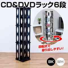 CD&DVDラック 6段 BK