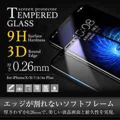 高品質3Dガラスフィルム iPhone8Plus/7Plus ホワイト