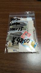 限定特売! 未使用切手 額面4800円分 通信用 額面割れ92%