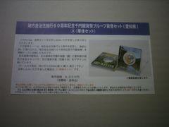 ★地方自治60周年1000円銀貨 愛知県Aセット 1セット★