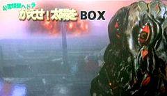 公害怪獣ヘドラ かえせ!太陽を BOX イワクラ特撮大百科●非売品・即決