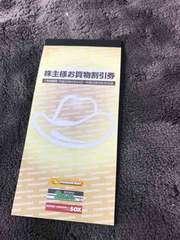 イエローハット株主優待券 3000円分