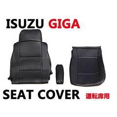 いすゞ GIGA ギガ シートカバー 艶無し 黒 運転席用