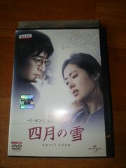 ★DVD 韓流 四月の雪 ペヨンジュン ラブストーリー 正規品 ●