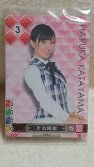 AKB48トレカ/ゲーム&コレクションVol.1/片山陽加