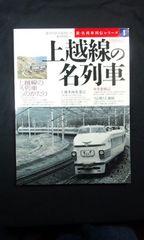 イカロス出版 新・名列車列伝シリーズ1 上越線の名列車