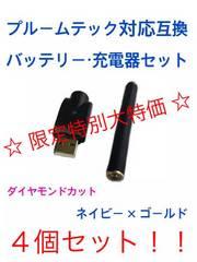 プルームテック対応 互換バッテリー+充電器 4個セット