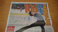 「羽生結弦」2018.11.4 日刊スポーツ