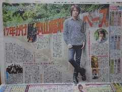 '16.10.8関ジャニ∞丸山隆平 日刊スポーツ連載記事サタデージャニーズ