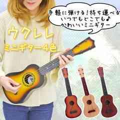 ウクレレ 楽器 ミニギター 音楽 玩具 おもちゃ 子供 プレゼント