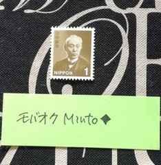 未使用1円普通切手1枚◆モバペイ歓迎