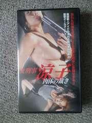 女刑事涼子 肉体の裁き[VHS] :木村絵里 :栗林知美