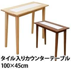 タイル入りカウンターテーブル100×45cm