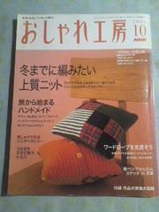 送料込◆おしゃれ工房2006年10月◆嶋田俊之フェアアイル