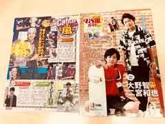 嵐 6/20 TVガイド&TV Station・6/15 QLAP!7月号切り抜き