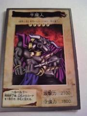 1999BANDAI版遊戯王[74/牛魔人]即決