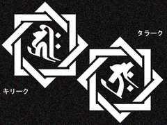 「梵字」カッティングステッカー お守り代わりに