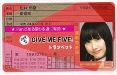 ラミネート 免許証カード ●SKE48●松井玲奈 GIVE ME FIVE!